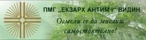 "Природо - математическа гимназия ""Екзарх Антим I"", гр. Видин - изображение"