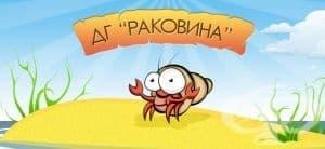 """Детска градина """"Раковина"""", гр. Бургас - изображение"""