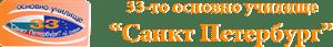 """33 Основно Училище """"Санкт-Петербург"""", гр. София - изображение"""