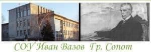 """СУ """"Иван Вазов"""", гр. Сопот - изображение"""