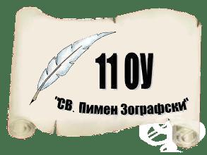 """11 ОУ """"Свети Пимен Зографски"""", гр. София - изображение"""