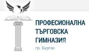 Професионална търговска гимназия, гр. Бургас - изображение