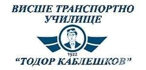 """Висше транспортно училище """"Тодор Каблешков"""", гр. София - изображение"""
