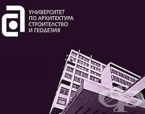 Университет по архитектура, строителство и геодезия, гр. София - изображение