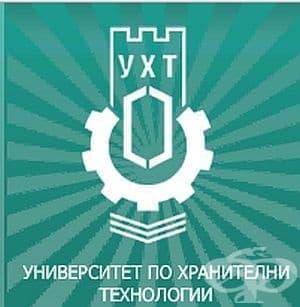 Университет по хранителни технологии, гр. Пловдив - изображение