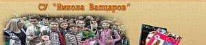 """Средно училище """"Никола Вапцаров"""", гр. Пловдив - изображение"""