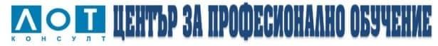 """ЦПО към """"ЛОТ-КОНСУЛТ"""" ЕООД, гр. София - изображение"""