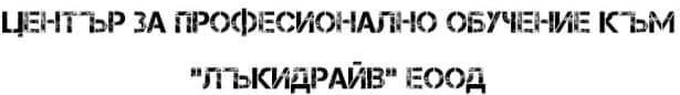 """ЦПО към """"ЛЪКИДРАЙВ"""" ЕООД, гр. Тутракан - изображение"""