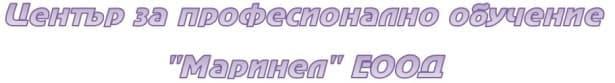 "Център за професионално обучение ""Маринел"" ЕООД, гр. Гоце Делчев - изображение"