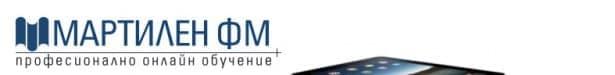 """ЦПО към сдружение """"MАРТИЛЕН ФМ"""", гр. София - изображение"""
