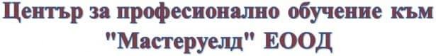"""ЦПО към """"Мастеруелд"""" ЕООД, гр. Бургас - изображение"""