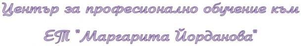 """ЦПО към ЕТ """"Маргарита Йорданова"""", гр. София - изображение"""