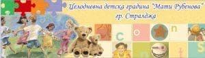 """Детска Градина """"Мати Рубенова"""", гр. Стралджа - изображение"""
