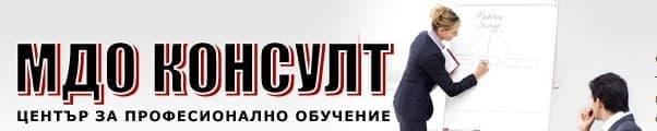 """ЦПО към """"МДО КОНСУЛТ"""" ООД , гр. София - изображение"""