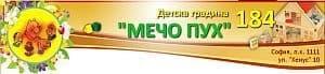 """Детска градина № 184 """"Мечо Пух"""", гр. София - изображение"""