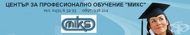 """ЦПО към ЕТ """"Иванка Мужикова - МИКС"""", гр. Казанлък - изображение"""