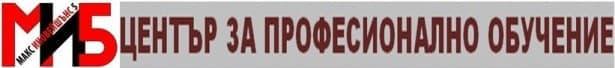 """ЦПО към """"МАКС ИНОВЕЙШЪНС - МИ 5"""" ООД, гр. София - изображение"""