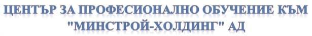 """ЦПО към """"МИНСТРОЙ-ХОЛДИНГ"""" АД - изображение"""