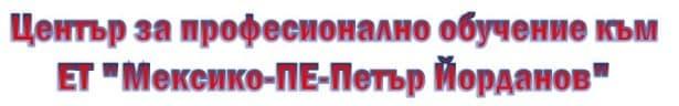 """ЦПО към ЕТ """"Мексико-ПЕ-Петър Йорданов"""", гр. Враца - изображение"""