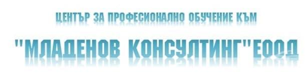 """ЦПО към """"МЛАДЕНОВ КОНСУЛТИНГ"""" ЕООД, гр. Златоград - изображение"""