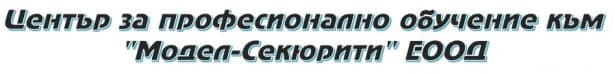 "ЦПО към ""МОДЕЛ-СЕКЮРИТИ"" ЕООД, гр. София - изображение"