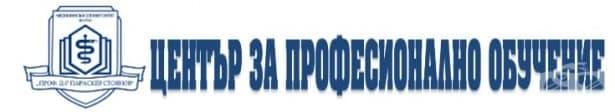 """ЦПО към МУ """"Проф. д-р Параскев Стоянов"""" - Варна - изображение"""