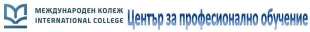 """ЦПО към """"Международен колеж"""" ООД, гр. Добрич - изображение"""