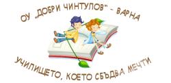 """Основно училище """"Добри Чинтулов"""", гр. Варна - изображение"""