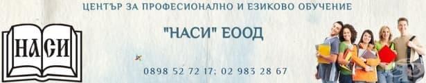 """ЦПО към """"НАСИ"""" ЕООД, гр. София - изображение"""