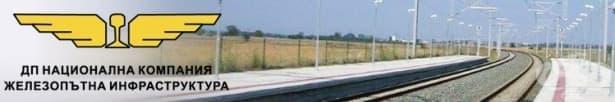 """ЦПО към Национална компания """"Железопътна инфраструктура"""" - изображение"""