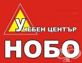 """Учебен център """"Нобо"""", гр. Русе - изображение"""