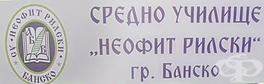 """Средно училище """"Неофит Рилски"""", гр. Банско - изображение"""