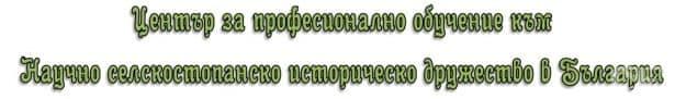 ЦПО към Научно селскостопанско историческо дружество в България, гр. София - изображение