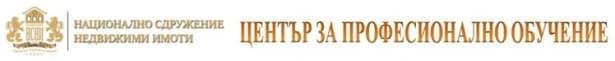 ЦПО към Национално сдружение недвижими имоти, гр. София - изображение