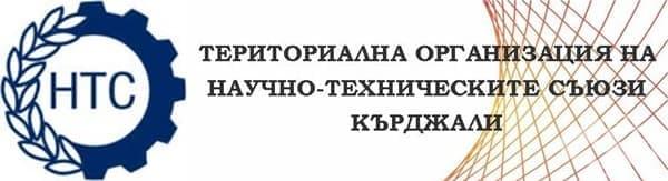 ЦПО към Териториална организация на научно-техническите съюзи, гр. Кърджали - изображение