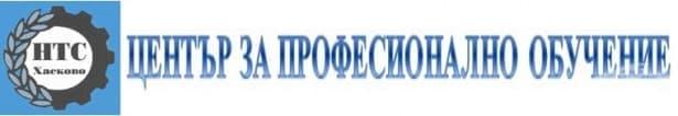 ЦПО към Териториална организация на научно-техническите съюзи, гр. Хасково - изображение