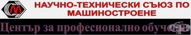 """ЦПО към сдружение """"Научно-технически съюз по машиностроене"""", гр. София - изображение"""