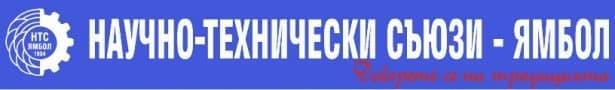 ЦПО към Научно-технически съюзи, гр. Ямбол - изображение