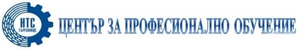 ЦПО към Териториална организация на научно-техническите съюзи, гр. Търговище - изображение