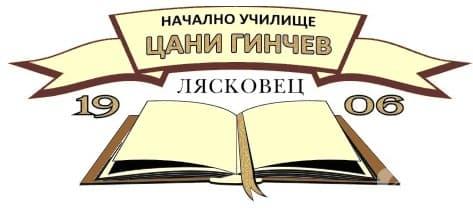 """Начално училище """"Цани Гинчев"""", гр. Лясковец - изображение"""