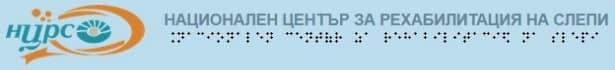 """ЦПО към сдружение """"Национален център за рехабилитация на слепи"""", гр. Пловдив - изображение"""
