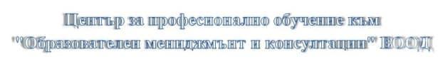 "ЦПО към ""Образователен мениджмънт и консултации"" ЕООД, гр. София - изображение"