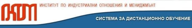 "ЦПО към Институт по индустриални отношения и мениджмънт ""ОКОМ"" - изображение"