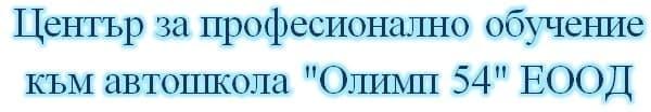 "ЦПО към автошкола ""Олимп 54"" ЕООД, гр. София - изображение"