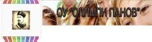 "Основно Училище ""Олимпи Панов"", гр. Русе - изображение"