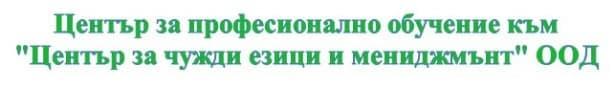"""ЦПО към """"Център за чужди езици и мениджмънт"""" ООД, гр. Велико Търново - изображение"""