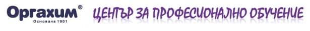 """ЦПО към """"Оргахим"""" АД, гр. Русе - изображение"""