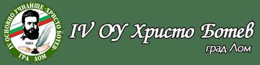 """Четвърто основно училище """"Христо Ботев"""", гр. Лом - изображение"""