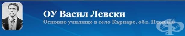 """Основно училище """"Васил Левски"""", с. Кърнаре, обл. Пловдив - изображение"""