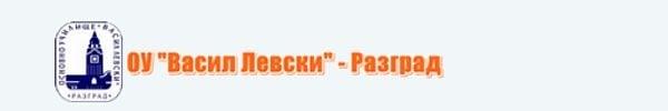 """Основно училище """"Васил Левски"""", гр. Разград - изображение"""